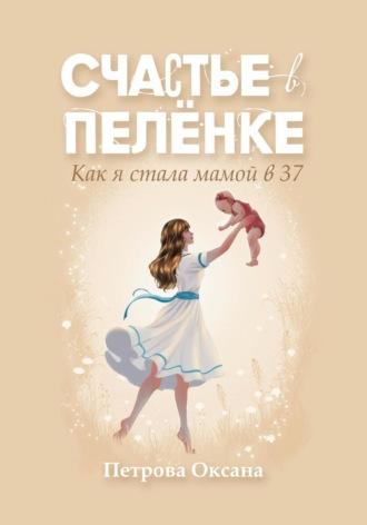 Оксана Петрова, История становления мамой