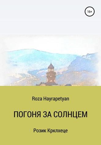 Roza Hayrapetyan, Погоня за солнцем