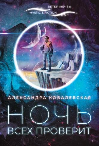 Александра Ковалевская, Ночь всех проверит