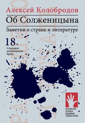 Алексей Колобродов, Об Солженицына. Заметки о стране и литературе