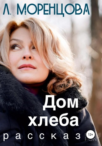 Люся Моренцова, Дом хлеба