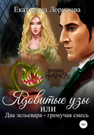 Екатерина Лоринова, Ядовитые узы, или Два зельевара – гремучая смесь