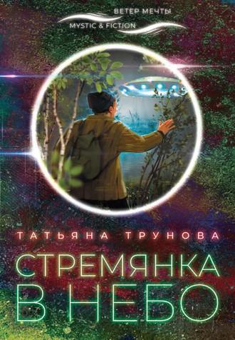 Татьяна Трунова, Стремянка в небо