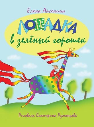 Елена Арсенина, Лошадка в зеленый горошек