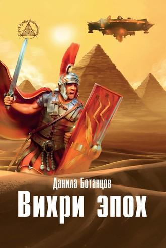 Данила Ботанцов, Вихри эпох