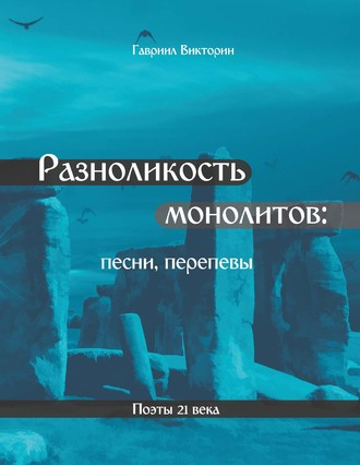 Гавриил Викторин, Разноликость монолитов