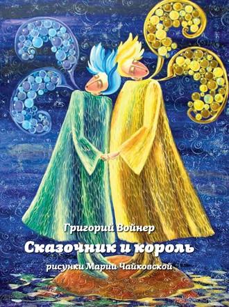 Григорий Войнер, Сказочник и король