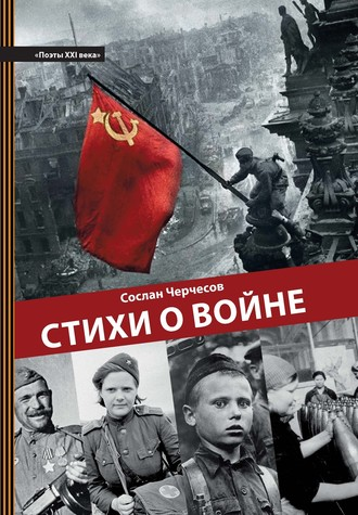 Сослан Черчесов, Стихи о войне