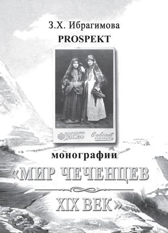 Зарема Ибрагимова, Prospekt монографии «Мир чеченцев. XIX век»