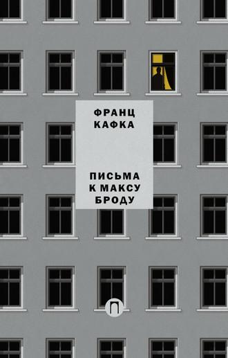 Франц Кафка, Письма к Максу Броду. Письмо отцу