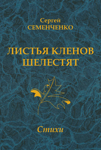 Сергей Семенченко, Листья кленов шелестят