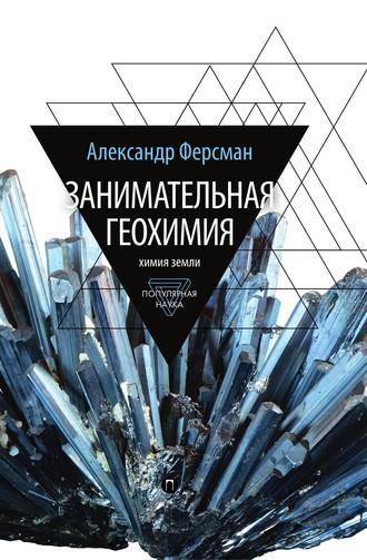 Александр Ферсман, Занимательная геохимия. Химия земли