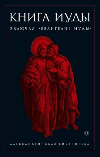 Антология, Сергей Ершов, Книга Иуды
