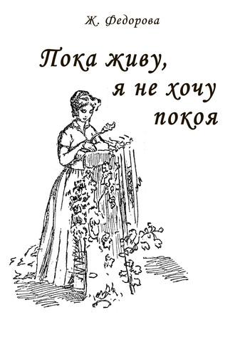 Жанна Федорова, Пока живу, я не хочу покоя