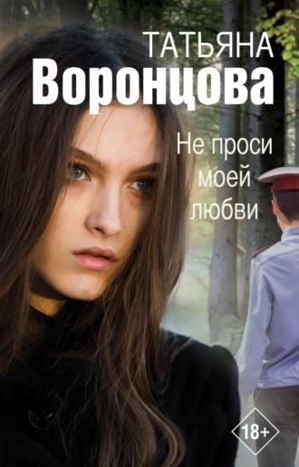 Татьяна Воронцова, Не проси моей любви