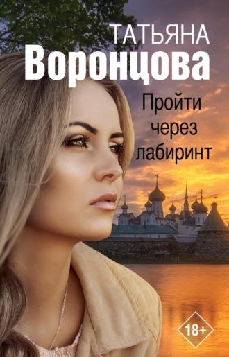 Татьяна Воронцова, Пройти через лабиринт