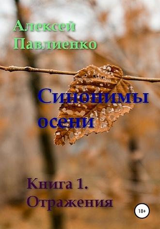 Алексей Павлиенко, Синонимы осени. Книга 1. Отражения