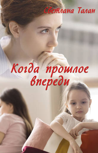 Светлана Талан, Когда прошлое впереди