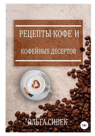 Ольга Сивек, Рецепты кофе и кофейных десертов