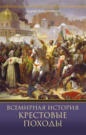 Андрей Домановский, Всемирная история. Крестовые походы