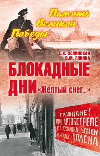 Елена Зелинская, Владислав Глинка, Блокадные дни. «Жёлтый снег…»