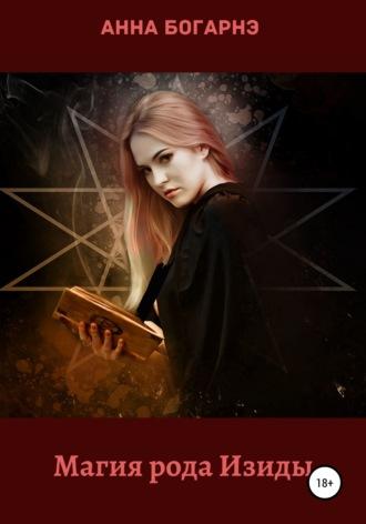 Анна Богарне, Магия рода Изиды