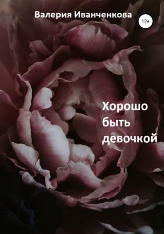 Валерия Иванченкова, Хорошо быть девочкой