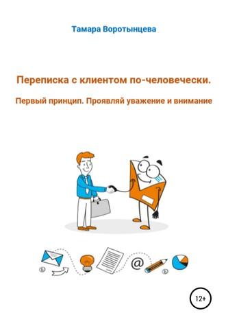 Тамара Воротынцева, Переписка с клиентом по-человечески. Первый принцип. Проявляй уважение и внимание
