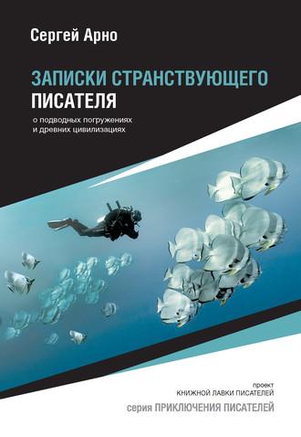 Сергей Арно, Записки странствующего писателя о подводных погружениях и древних цивилизациях