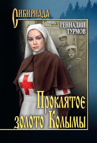 Геннадий Турмов, Прóклятое золото Колымы