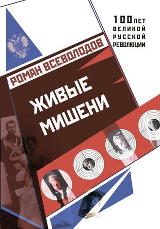 Роман Всеволодов, Живые мишени