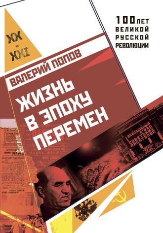 Валерий Попов, Жизнь в эпоху перемен (1917–2017)