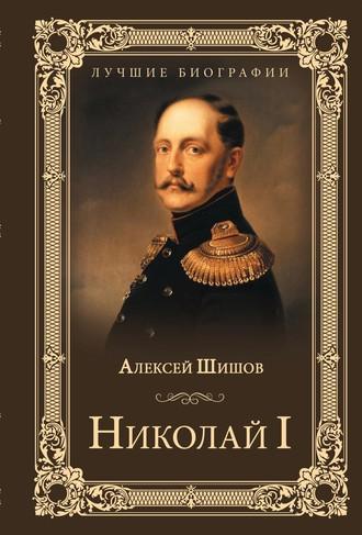 Алексей Шишов, Николай I