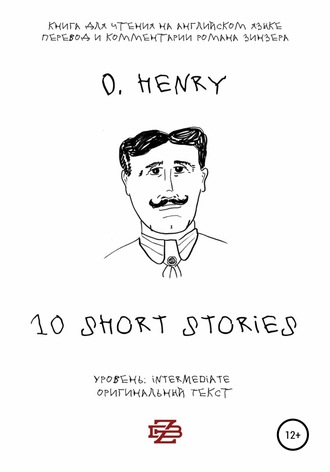 Роман Зинзер,  O. Henry, 10 short stories O. Henry. Книга для чтения на английском языке. Неадаптированный текст