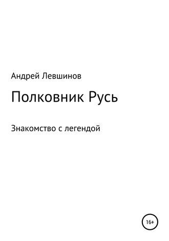 Андрей Левшинов, Полковник Русь