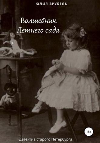 Юлия Врубель, Волшебник Летнего сада