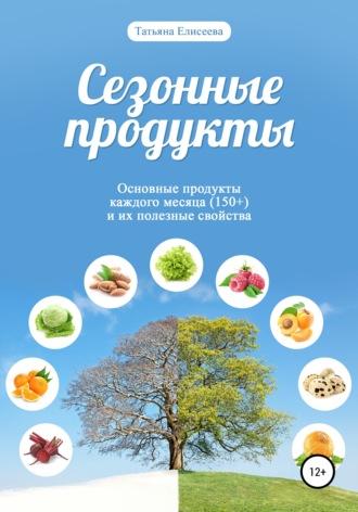 Татьяна Елисеева, Сезонные продукты
