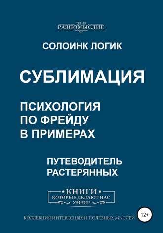 Солоинк Логик, Сублимация. Психология по Фрейду в примерах