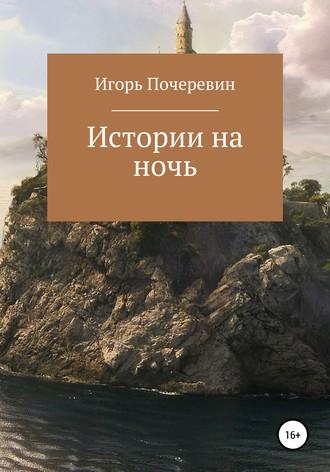 Игорь Почеревин, Истории на ночь