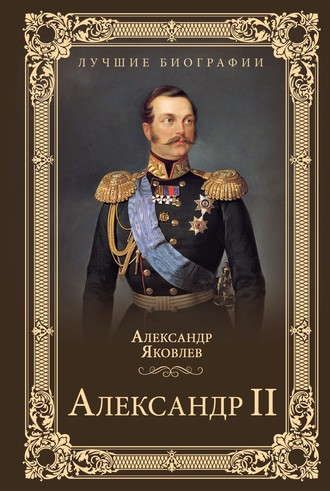 Александр Яковлев, Александр II