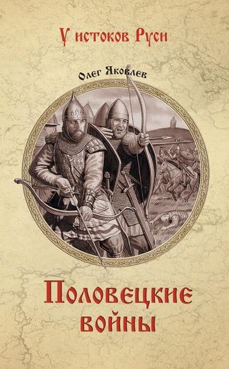Олег Яковлев, Половецкие войны
