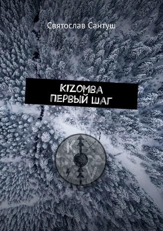 Святослав Сантуш, Kizomba. Первый шаг