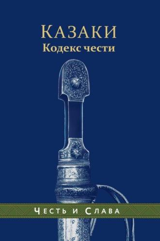 Андрей Дюкарев, Кодекс чести казака