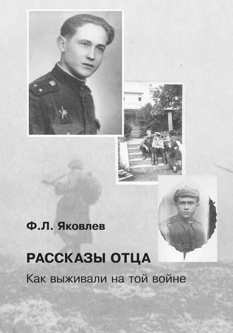 Федор Яковлев, Рассказы отца. Как выживали на той войне