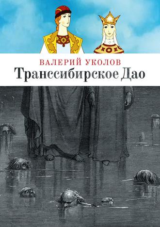 Валерий Уколов, Транссибирское Дао