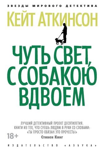Кейт Аткинсон, Чуть свет, с собакою вдвоем