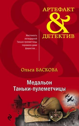 Ольга Баскова, Медальон Таньки-пулеметчицы