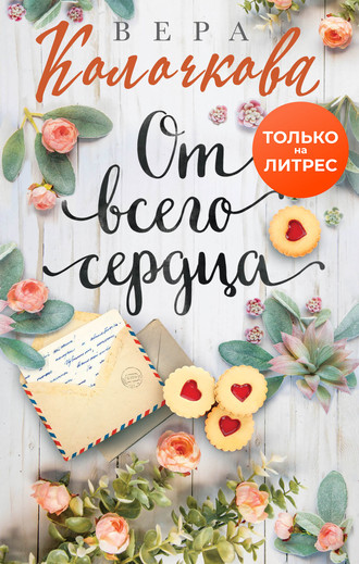 Вера Колочкова, От всего сердца