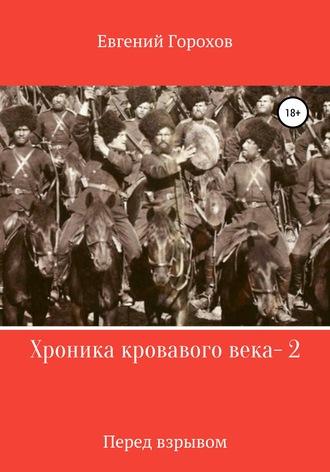 Евгений Горохов, Хроника кровавого века – 2. Перед взрывом