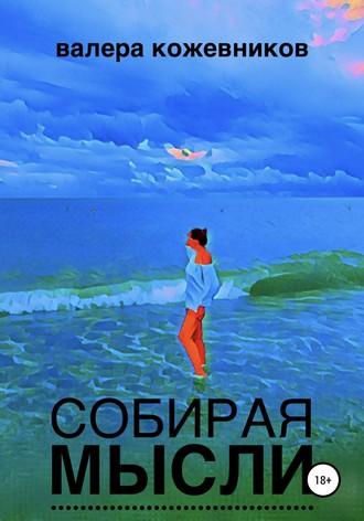 Валера Кожевников, Собирая мысли